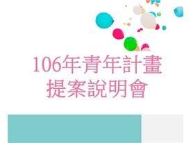 文化部106年青年村落文化行動計畫提案說明會
