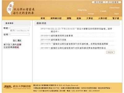 臺灣政治與社會發展海外史料資料庫