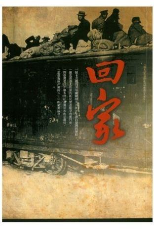 光華映象沙龍— 座談《老哥,我們回家》-台灣律師高秉涵的故事