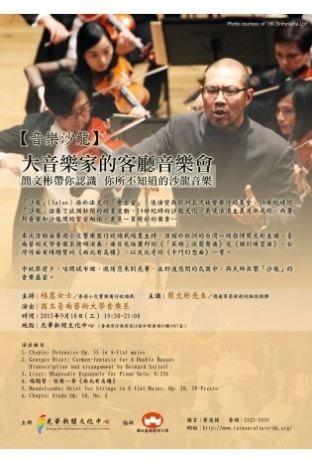 音樂沙龍:大音樂家的客廳音樂會--簡文彬帶你認識 你所不知道的沙龍音樂