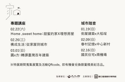 「家‧流動與安住:臺灣住屋建築風景之一隅特展」系列活動