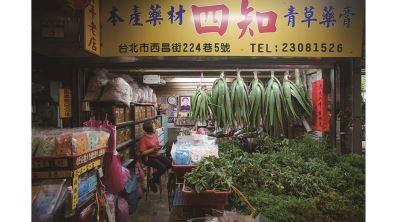 《百年老店》 一世紀的清新草藥香四知青草店