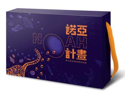 【諾亞計畫】實境遊戲盒