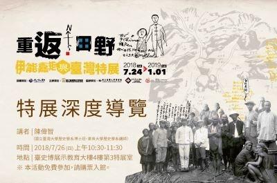 「重返‧田野:伊能嘉矩與臺灣特展」深度導覽
