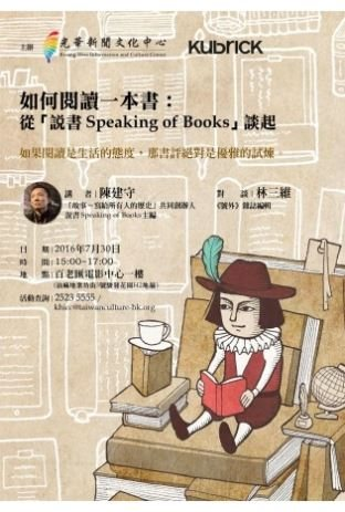 如何閱讀一本書:從「說書 SPEAKING OF BOOKS」談起