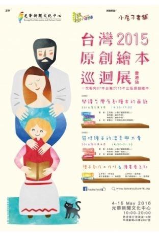 台灣2015原創繪本巡迴展(香港站)