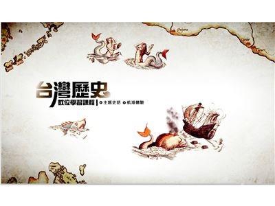 臺灣歷史數位學習課程