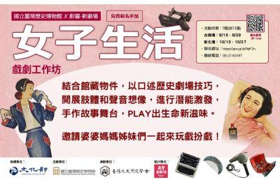 女子生活戲劇工作坊:臺史博 X 影響.新劇場