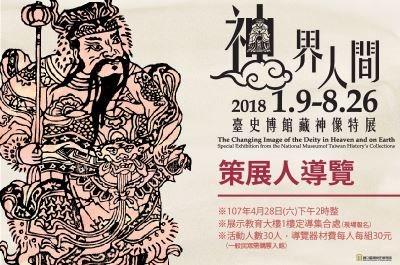 「神界‧人間:臺史博館藏神像特展」策展人導覽