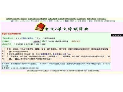 臺文/華文線頂辭典白話字台語文網站