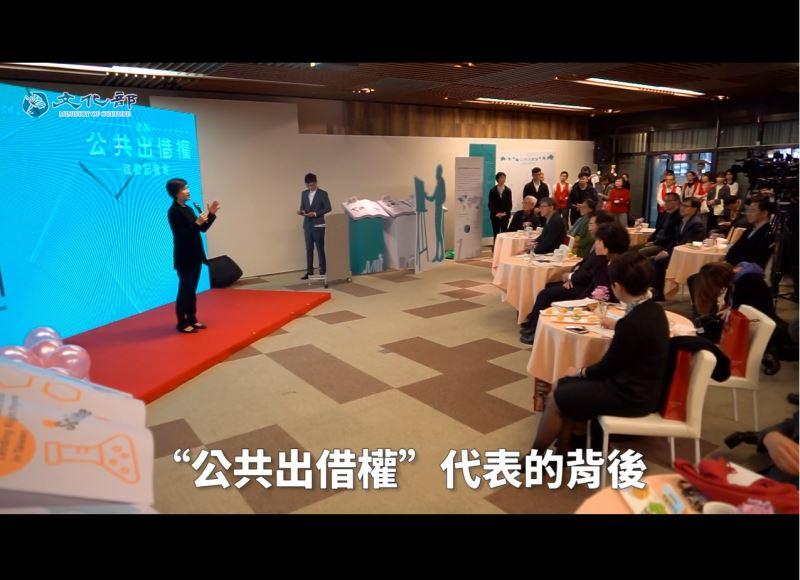 麗君部長說:尊重及感謝創作出版者,臺灣成為東亞第一個試辦公共出借權的國家!