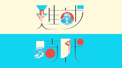 進步時代-臺中文協百年的美術力 策展人導賞影片