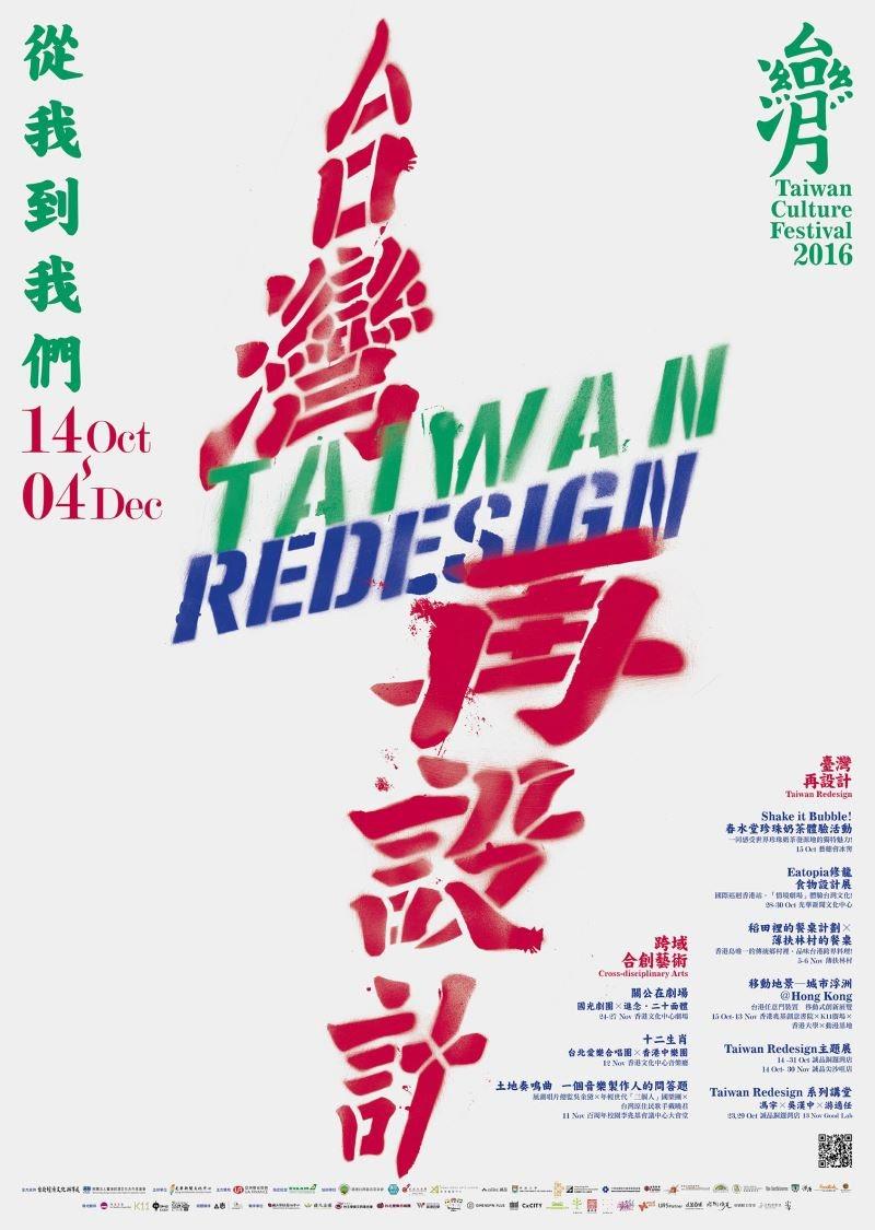 2016台灣月 Taiwan Culture Festival2016