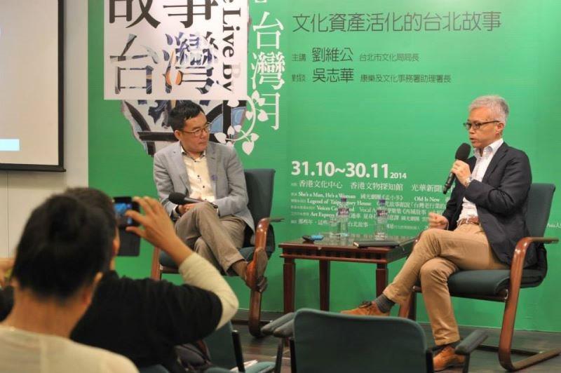 文化資產活化的台北故事 劉維公