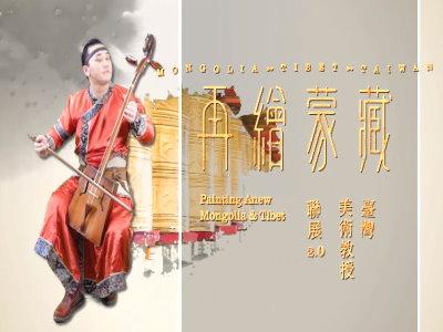 「再繪蒙藏.豐盈永恆」臺灣美術教授聯展 2.0