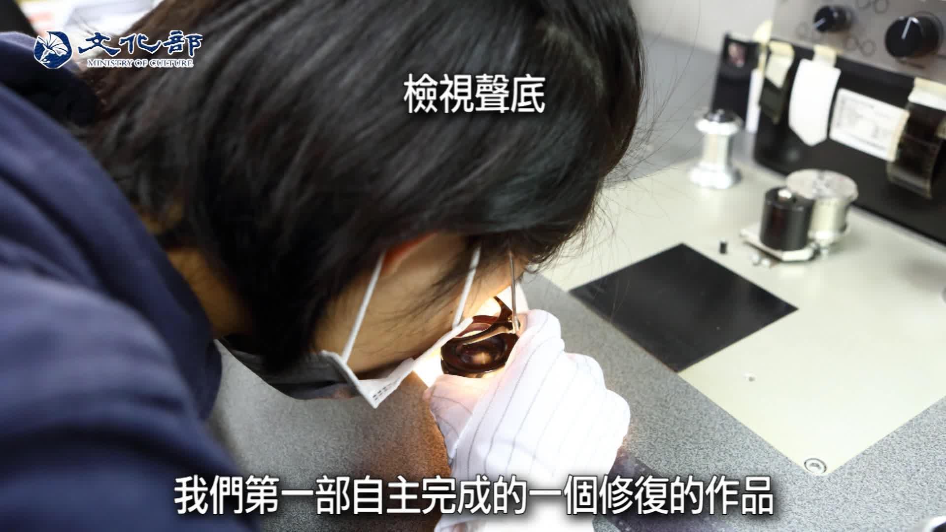 麗君部長說:重現影像讓世界看見臺灣文化!