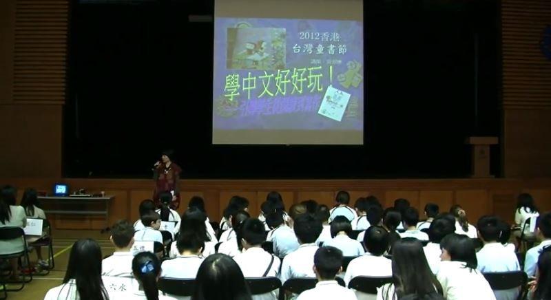 台灣童書節系列講座--【學中文好好玩】(主講:黃羿瓅 老師)