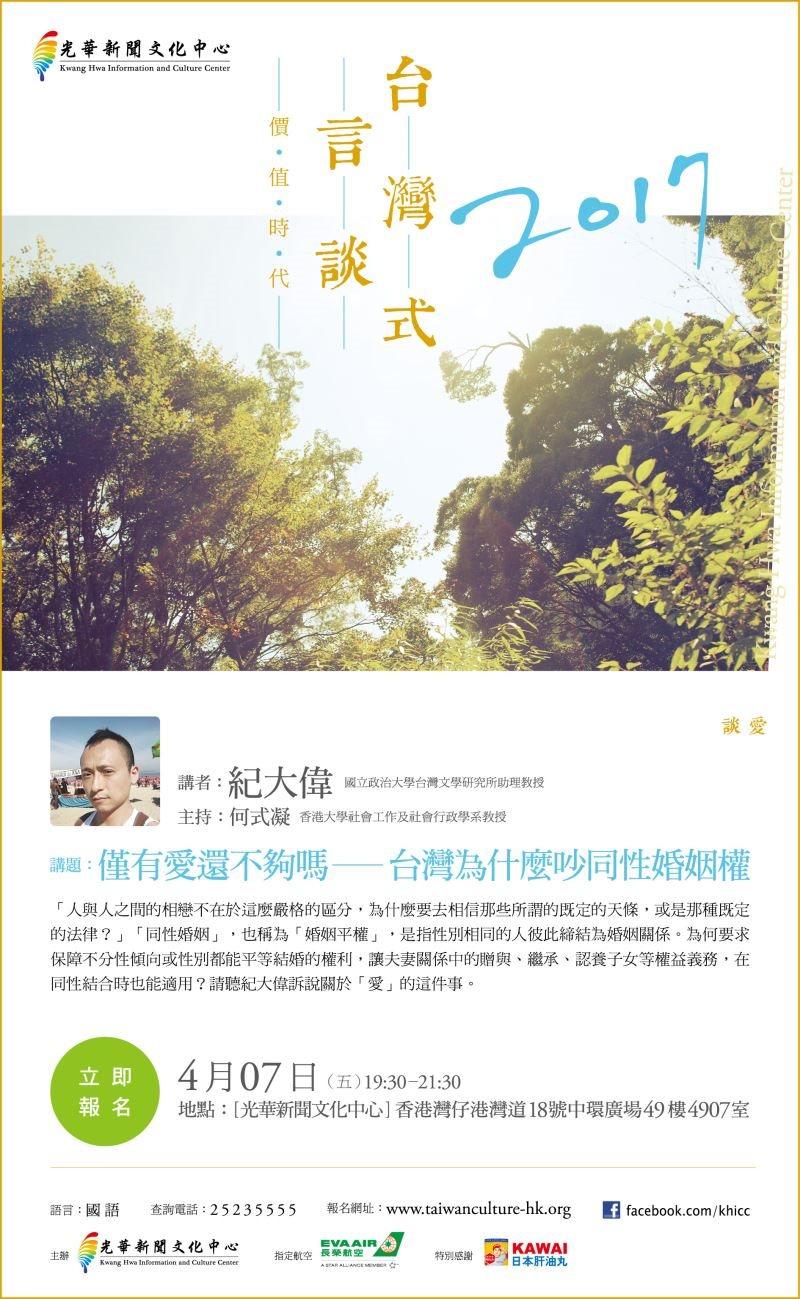 僅有愛還不夠嗎-台灣為什麼吵同性婚姻權-紀大偉