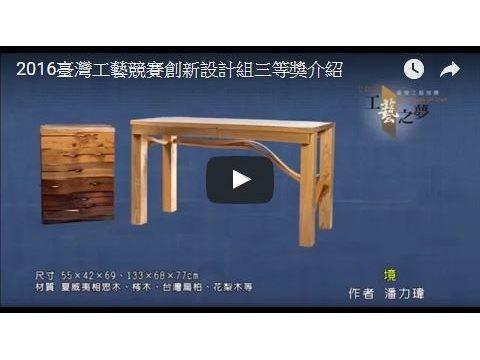 2016臺灣工藝競賽創新設計組三等獎介紹