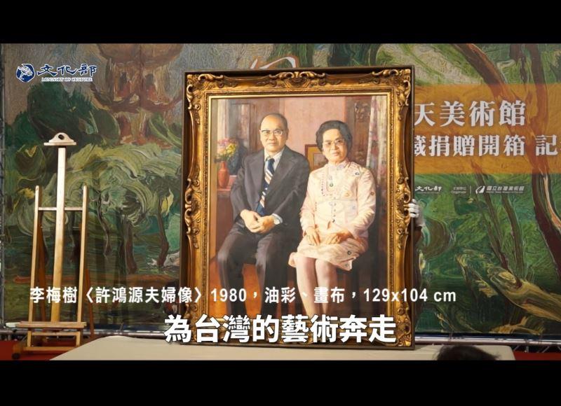 麗君部長說:順天美術館藏品平安回家,臺灣藝術史上令人感動的一刻
