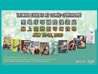 美國2020聖地牙哥線上國際漫畫展COMIC-CON@Home 演講會「跟著漫畫來場奇幻時間之旅(Travel Through Time with Comics)」