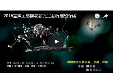 2016臺灣工藝競賽新光三越特別獎介紹