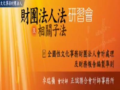 文化事務財團法人「財團法人法及相關子法」研習會:全國性文化事務財團法人會計處理及財務報告編製準則