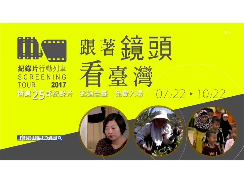 【跟著鏡頭看臺灣】-2017紀錄片行動列車