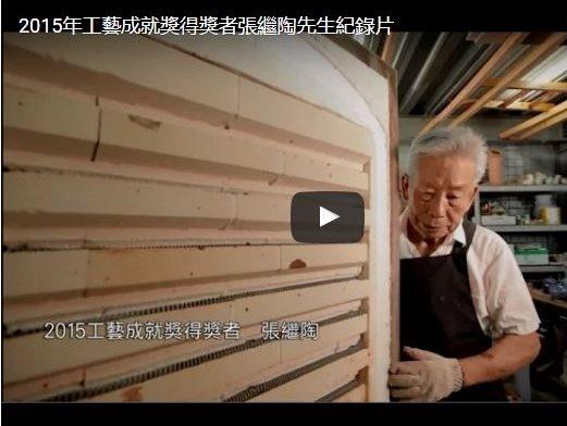 2015得獎者張繼陶先生紀錄片