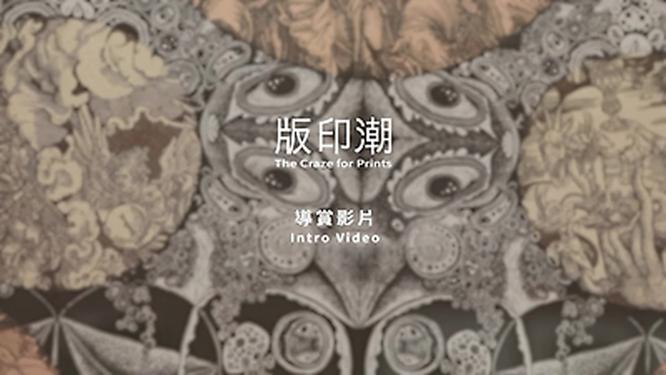 版印潮導賞影片