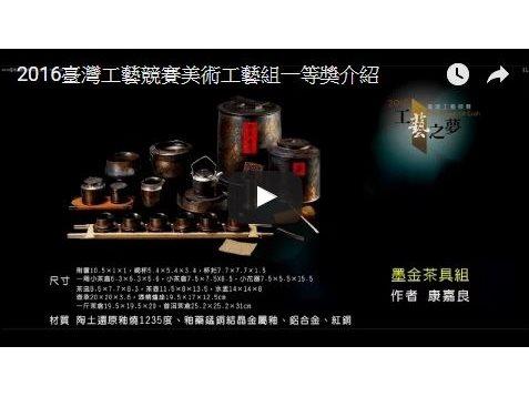 2016臺灣工藝競賽美術工藝組一等獎介紹