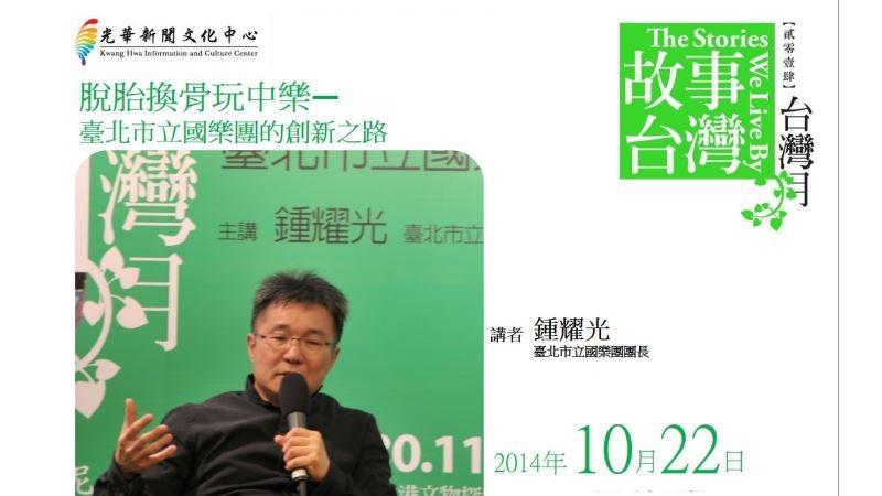 脫胎換骨玩中樂—臺北市立國樂團的創新之路 鍾耀光