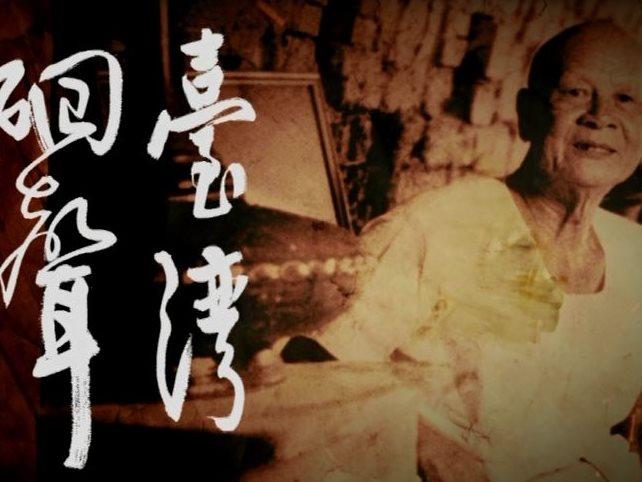 2016得獎者林添福先生紀錄片