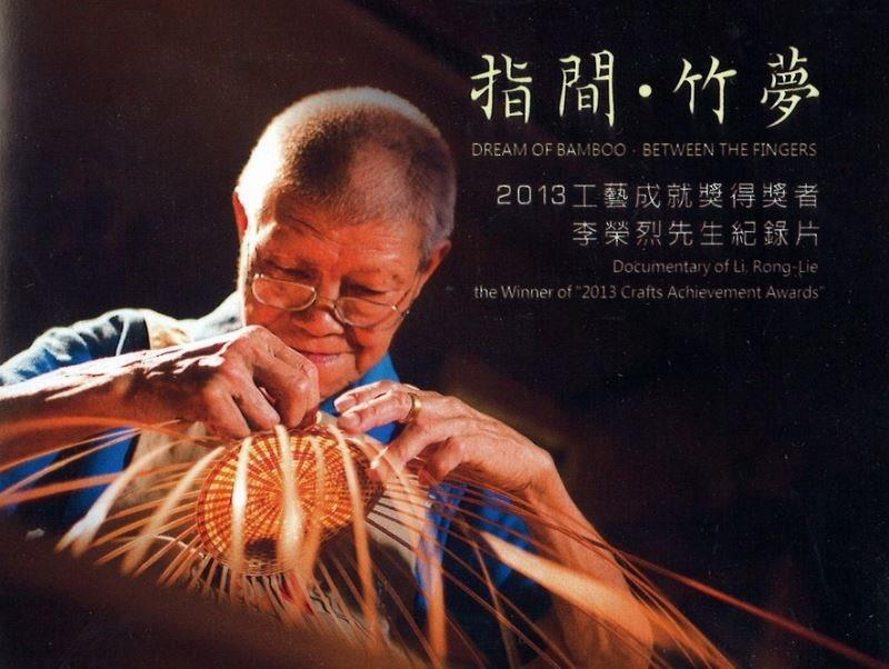 2013得獎者李榮烈先生紀錄片