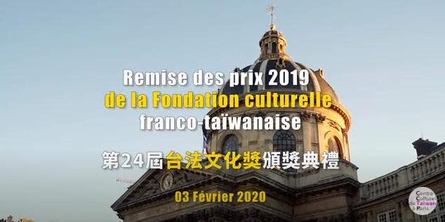 2020 Remise de prix franco-taiwanais
