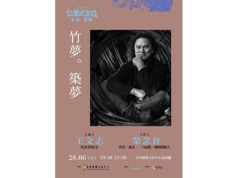 2019台灣式言談:竹夢。築夢_王文志