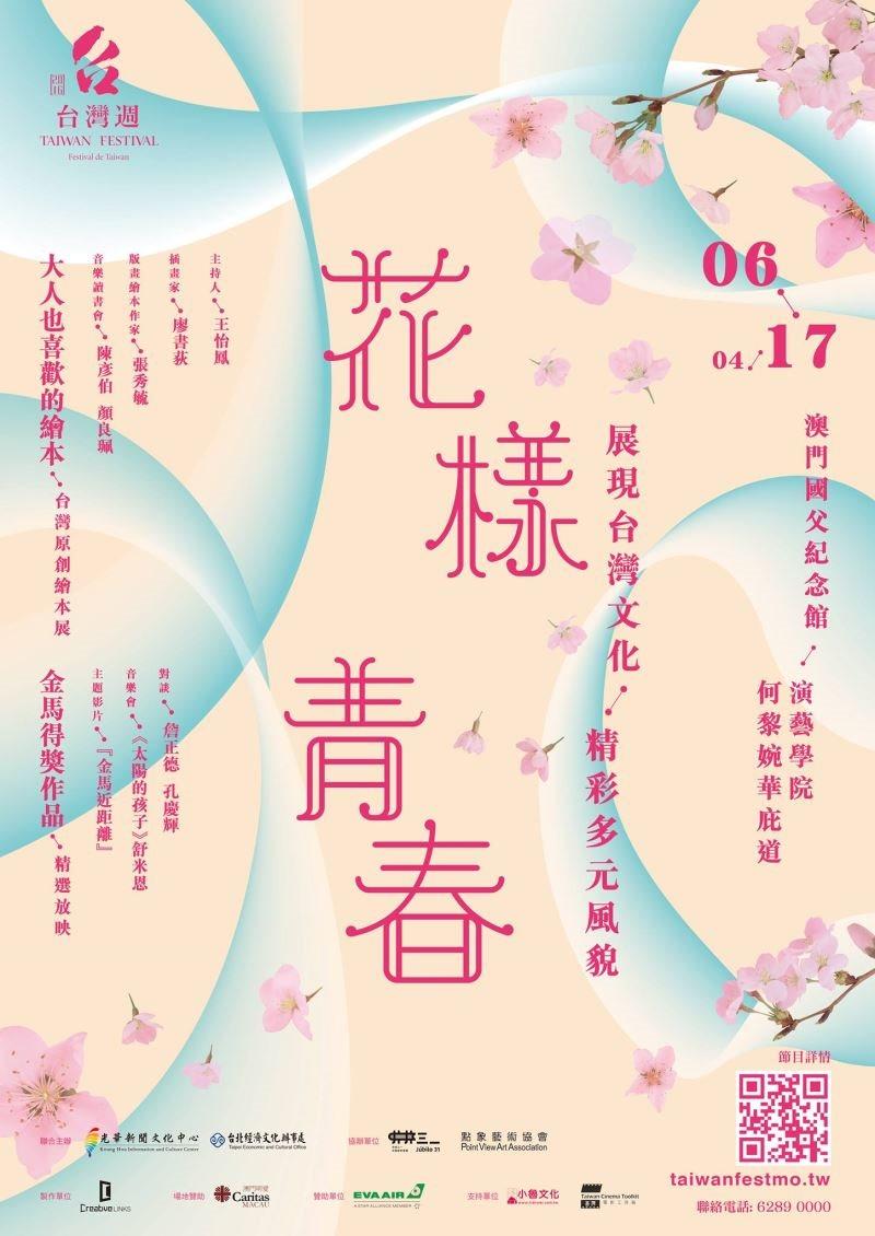 2017台灣週-花樣青春