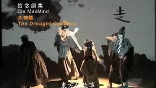 2009年亞維儂外圍藝術節─拾念劇集