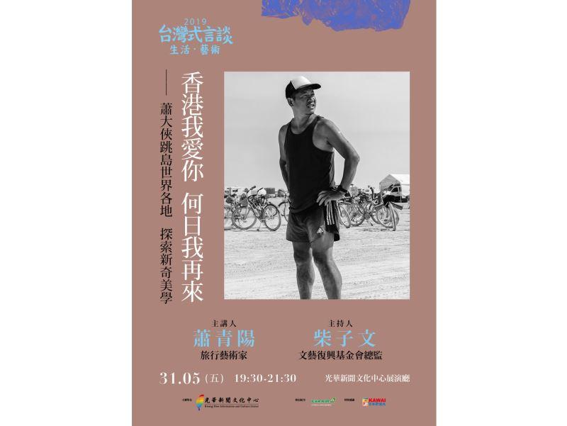 2019台灣式言談:香港我愛你 何日我再來_蕭青陽