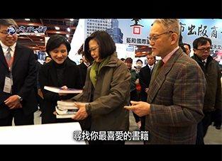 麗君部長說:歡迎蒞臨台北國際書展