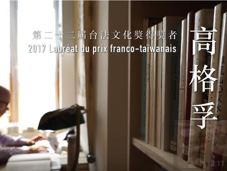 2018 Prix franco-taïwanais 第二十二屆台法文化獎得獎人 Lauréat Stéphane Corcuff 高格孚