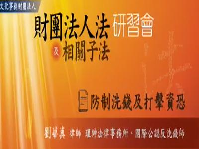 文化事務財團法人「財團法人法及相關子法」研習會:防制洗錢及打擊資恐