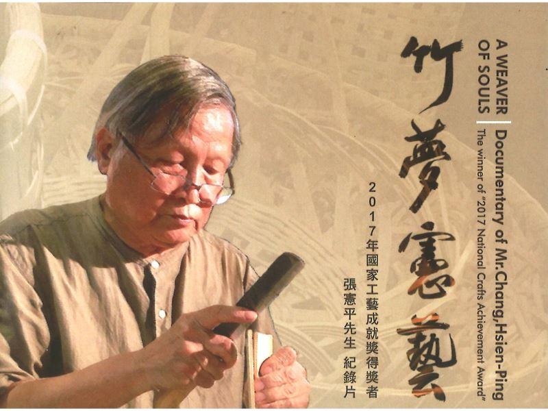 2017年國家工藝成就獎得獎者張憲平紀錄片