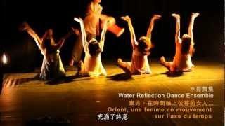 2012年亞維儂外圍藝術節-水影舞集