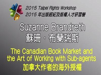 「加拿大作者的海外授權」2015 出版經紀及版權人才研習營