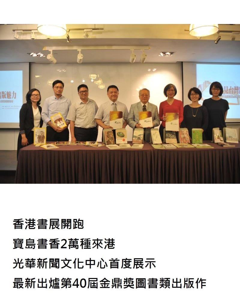 香港書展開跑 寶島書香2萬種來港 光華新聞文化中心首度展示 最新出爐第40屆金鼎獎圖書類出版作品
