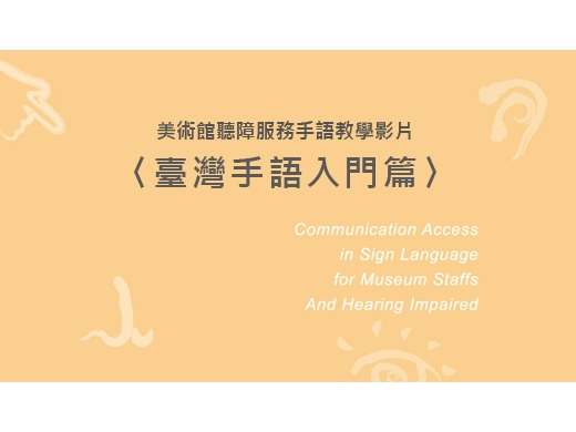 美術館聽障服務手語教學影片–臺灣手語入門篇