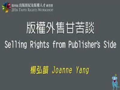 「版權外售甘苦談」2016 出版經紀及版權人才研習營