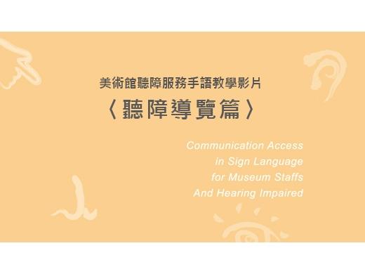 美術館聽障服務手語教學影片–聽障導覽篇