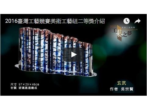 2016臺灣工藝競賽美術工藝組二等獎介紹